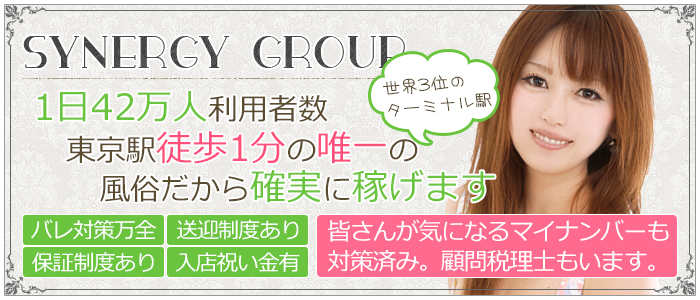 東京で風俗求人ならSYNERGY GROUP